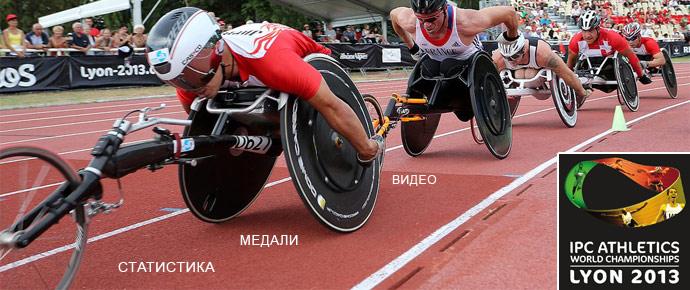Чемпионат Мира IPC по легкой атлетике 2013. Лион (Франция)